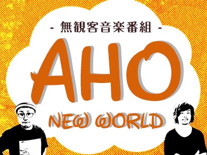 "無観客音楽番組 ""AHO NEW WORLD"""