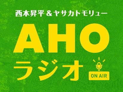 AHOラジオ