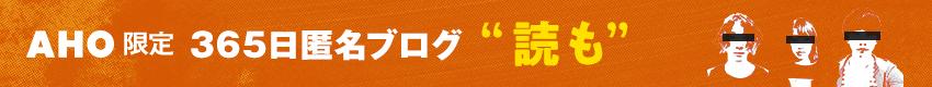 """AHO限定 365日匿名ブログ """"読も"""""""